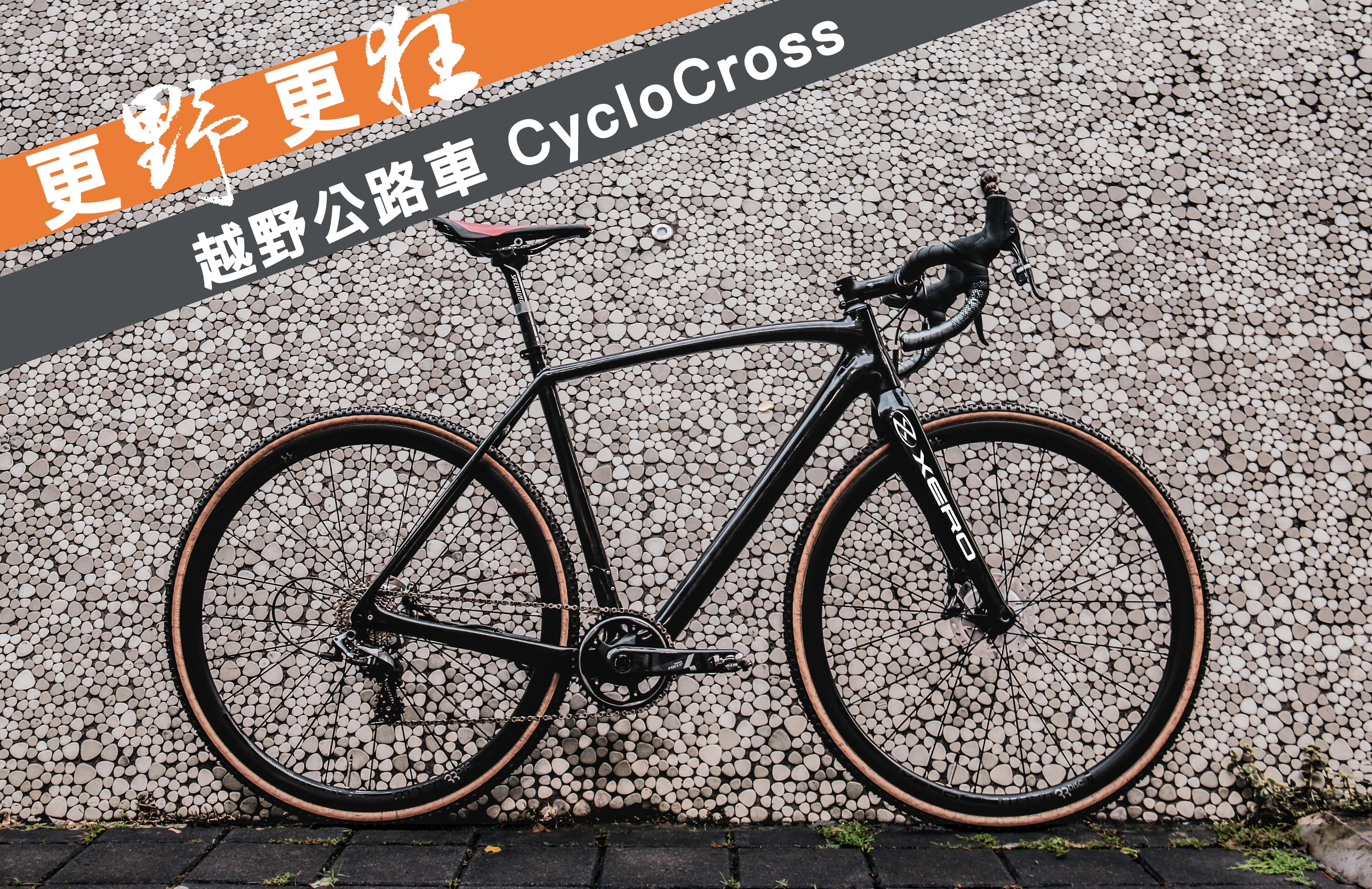 DISC系列 Chapter 2 - 更野!更狂!越野公路車 CycloCross
